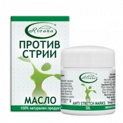 Масло против стрии 55мл - Натурален продукт без консерванти